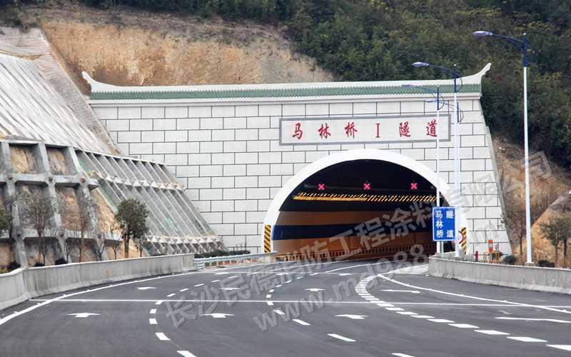 马林桥1号隧道
