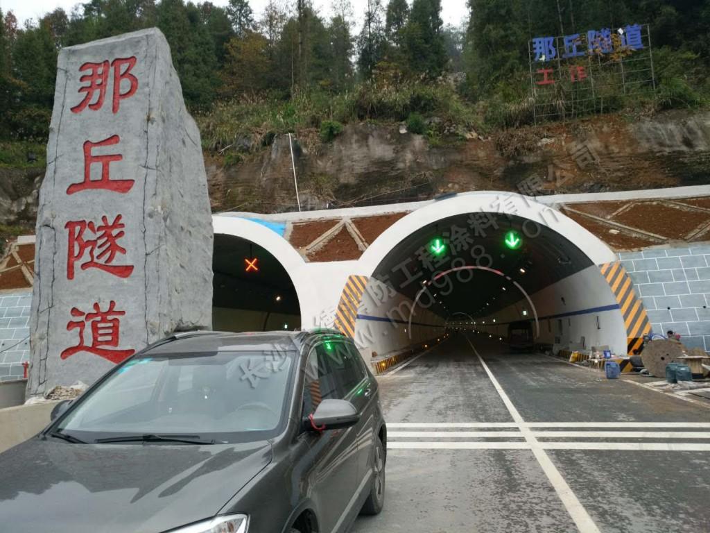 永吉高速隧道